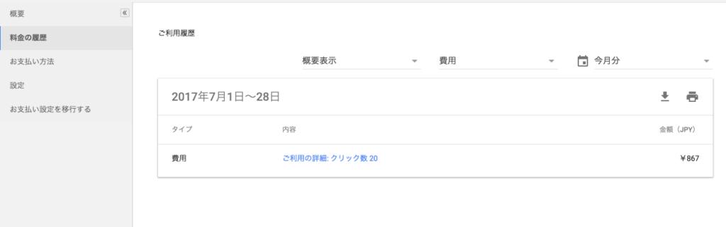 GoogleAdWords7月支払い額