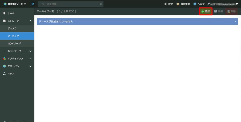 さくらクラウドのアーカイブ追加画像