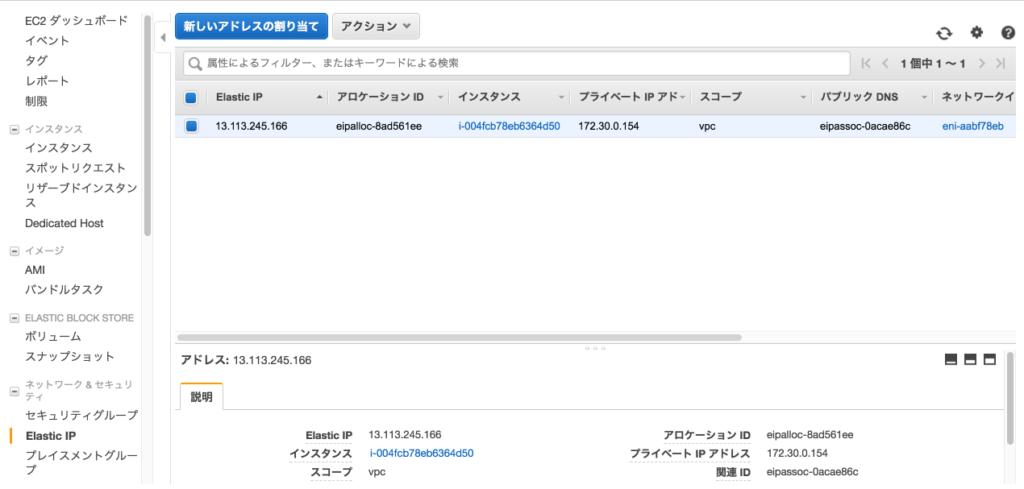 固定IP関連付け1