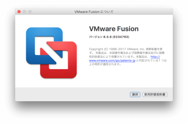 VMwareFusionバージョン画像