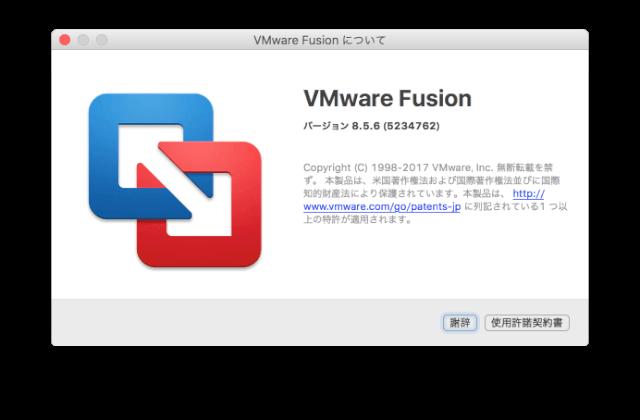 VMwareFusionバージョン画像
