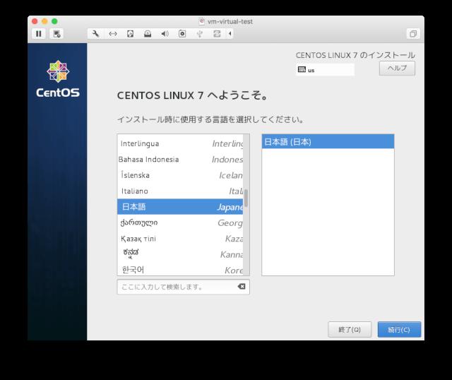 CentOS7言語設定画像