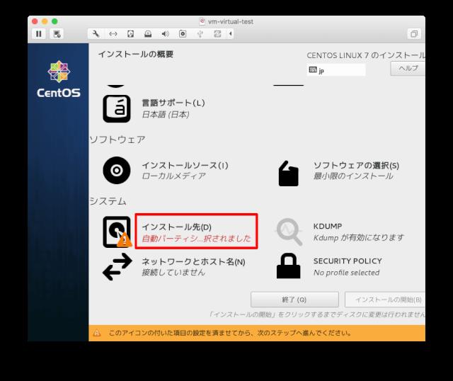CentOS7パーティション設定