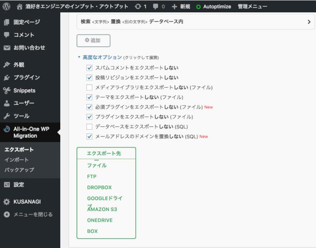 データエクスポート画面