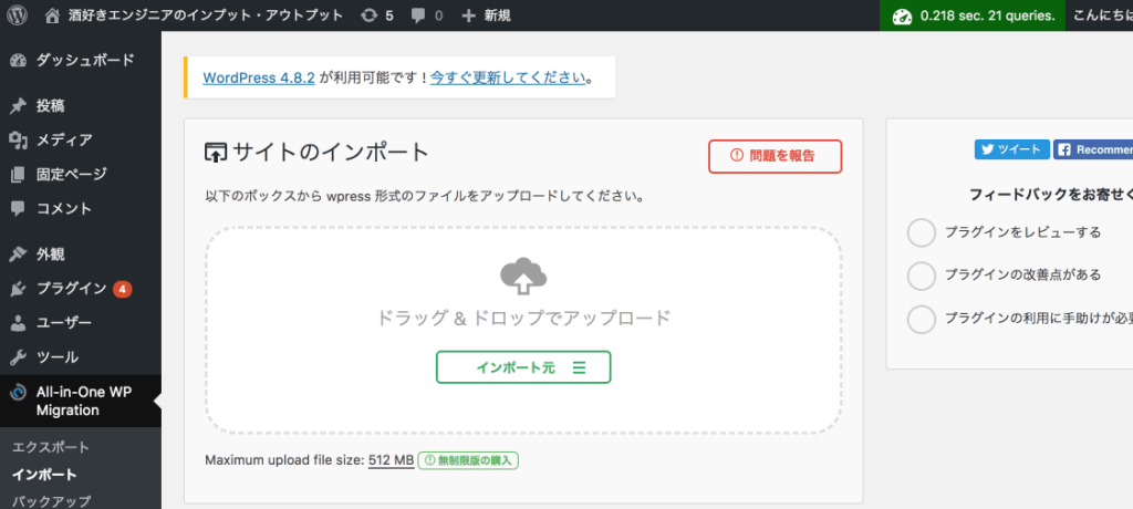 データインポート画面