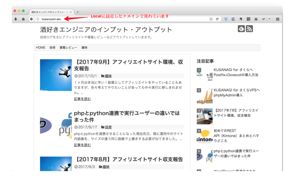Wordpress移行完了画面