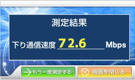 NTT東日本のフレッツ網の回線スピード