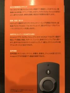 【AmazonFireTV】箱の裏面