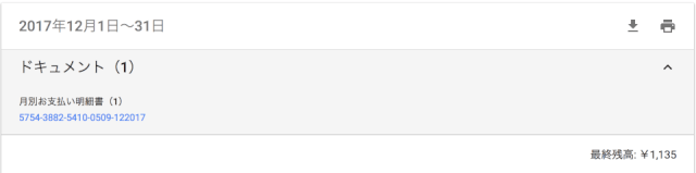 【201712月分】GoogleAdWords利用料金