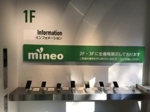 Mineo店舗渋谷店のエントランス写真