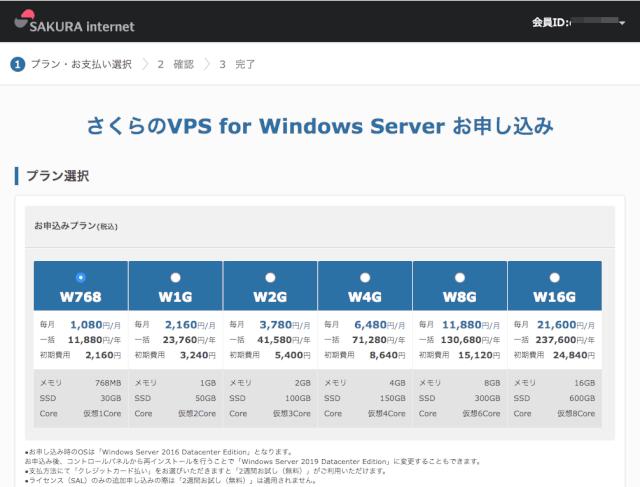 さくらのVPS for Windows Serverプラン選択