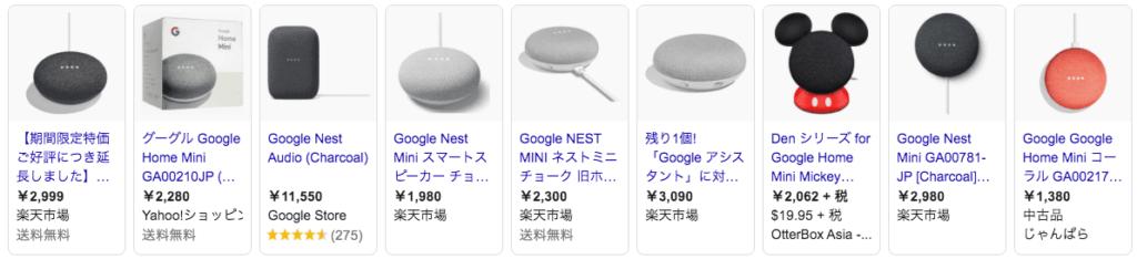 googlehome mini価格帯