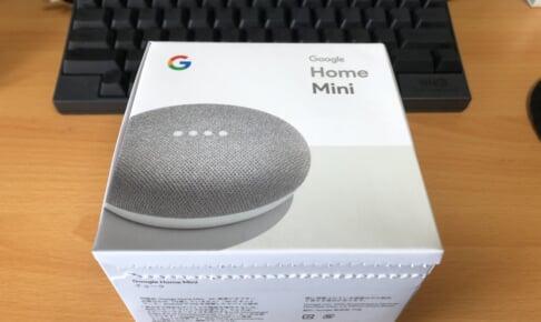 GoogleHomeMiniの開封前画像