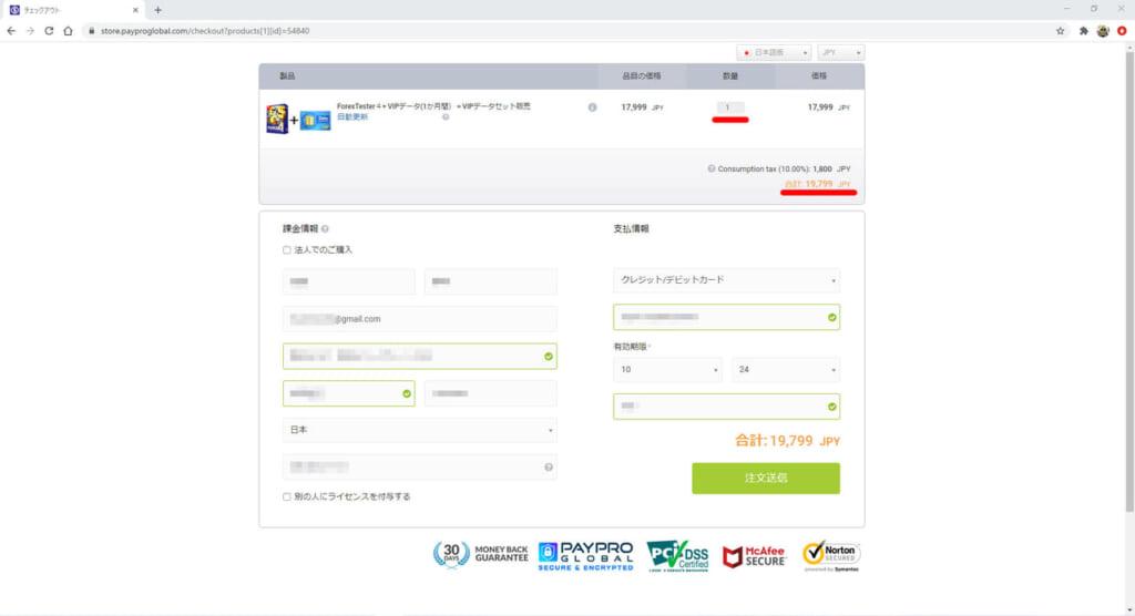ForexTester4のライセンス購入画面2