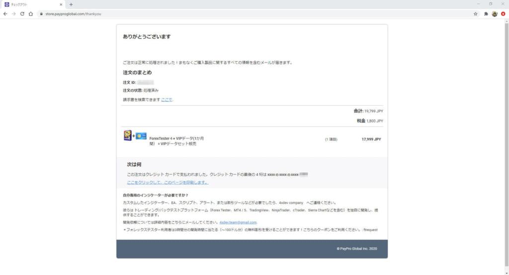 ForexTester4のライセンス購入画面3