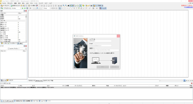 ForexTester4レジストリキー登録画面2
