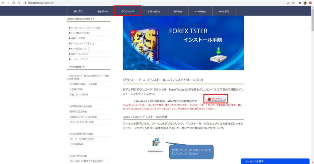 ForexTesterのダウンロードページ