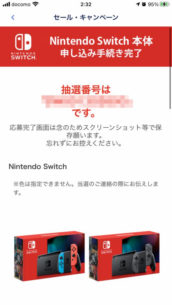 ゲオでのNintendo Switch当選画像