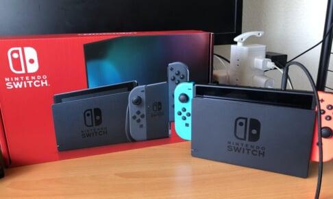 Nintendo Switchの転売がなくならない理由が分かったかも!