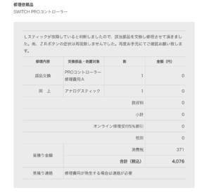 オンライン修理受付|見積もり画面|Nintendo