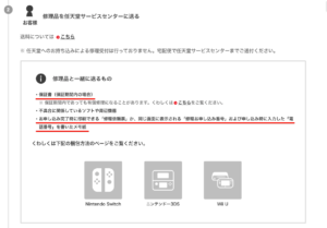 Nintendoへ修理時に送るものの画像