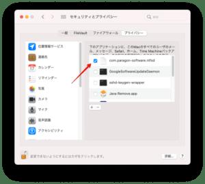 「Microsoft NTFS for Mac」起動2