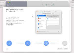 「Microsoft NTFS for Mac」起動4